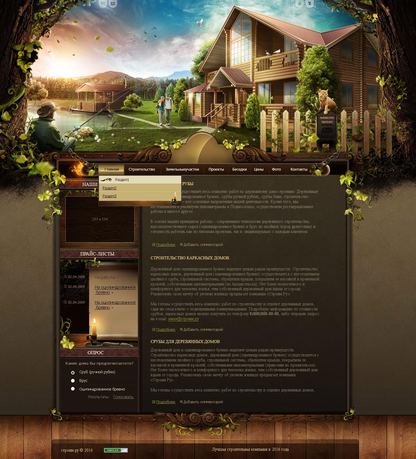Шаблоны сайтов, готовый дизайн, бесплатные шаблоны