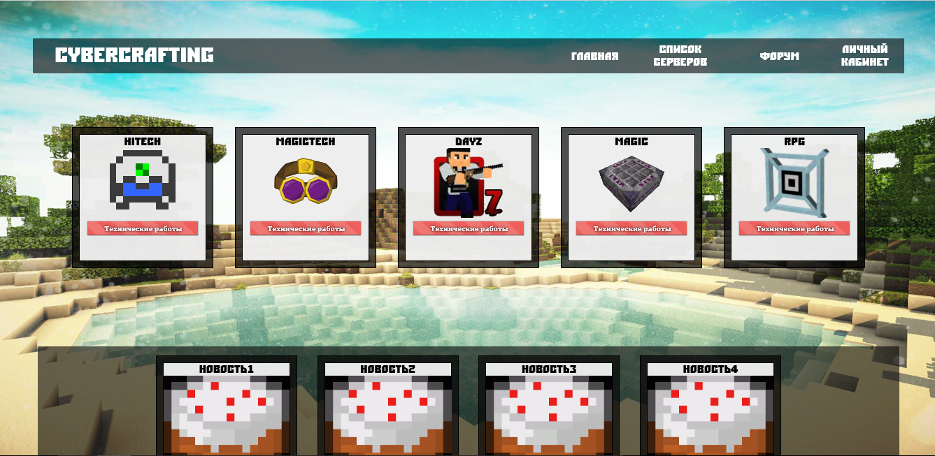 Html Template For The Project MineCraft