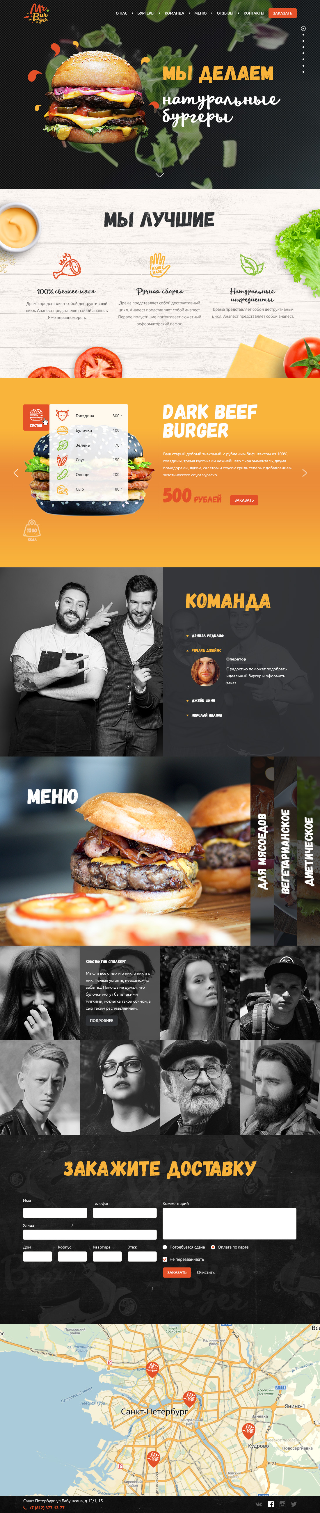 Catering PSD Template