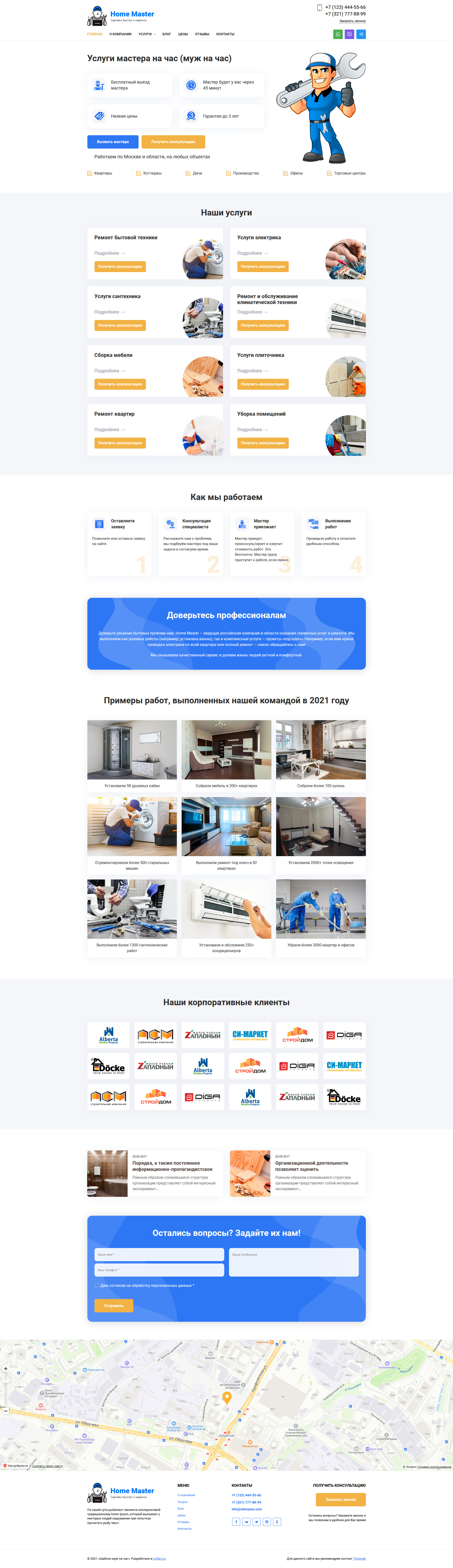 Service company, Construction MODx Template
