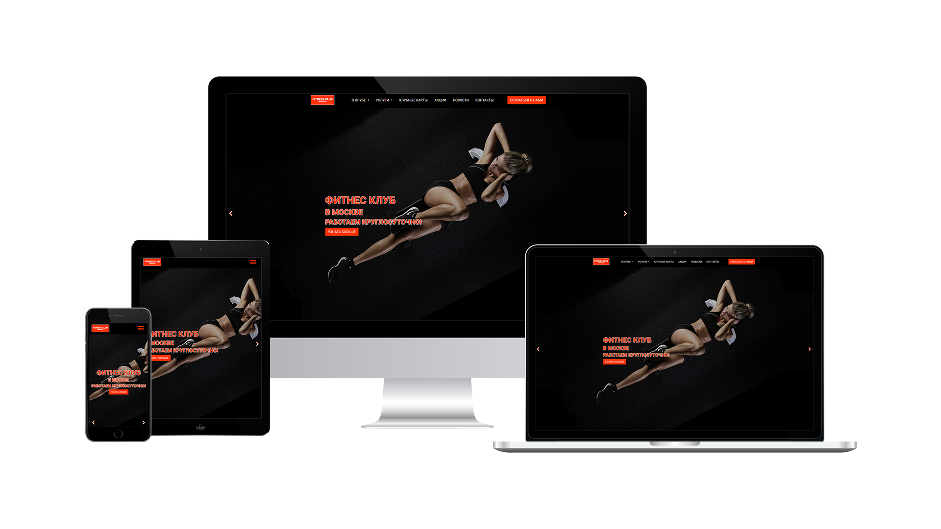 HTML-template of corporate website - Fitness club