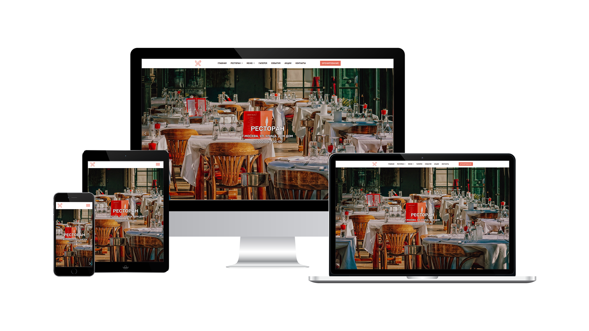 HTML-template of corporate website - Restaurant