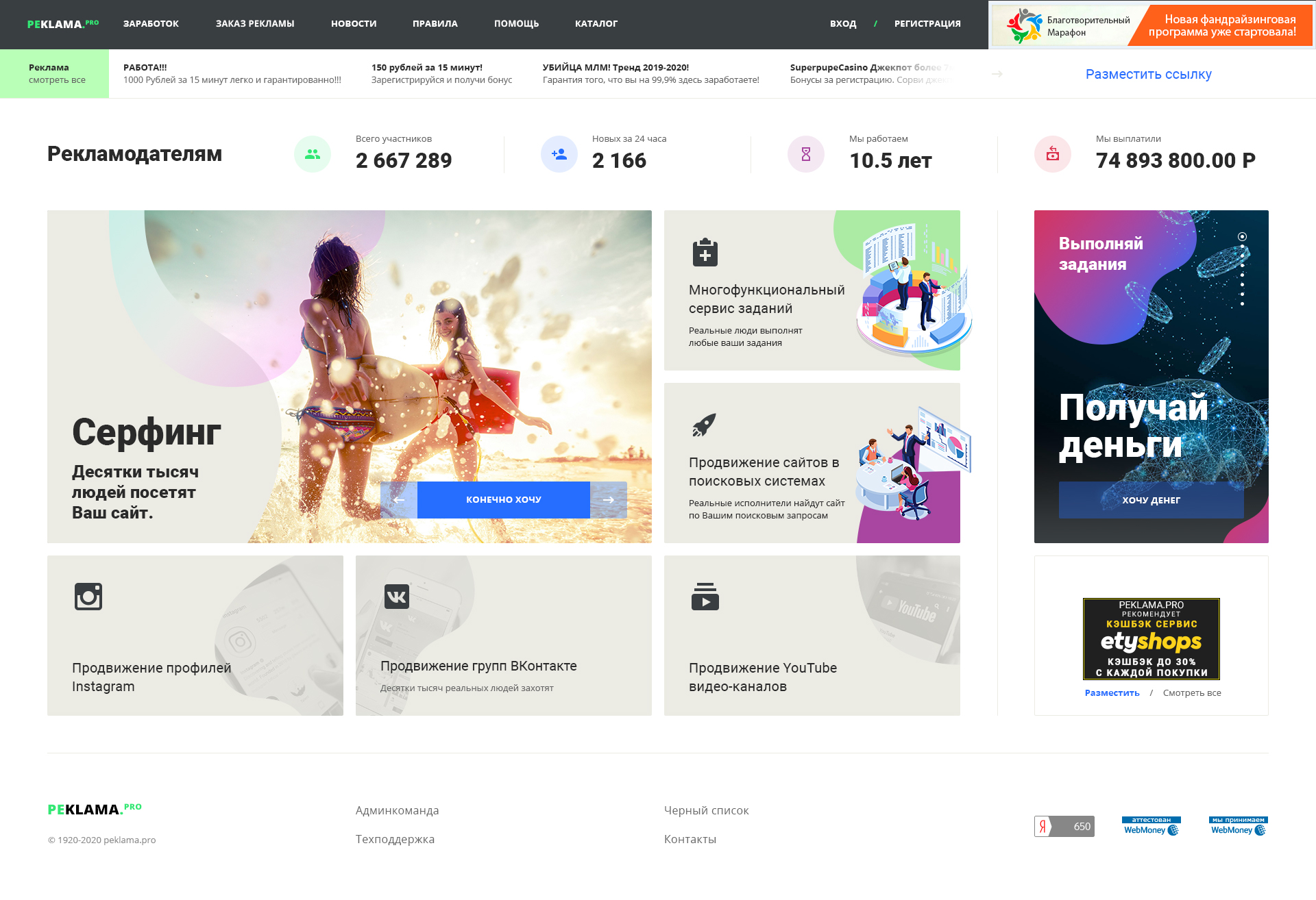 Advertising companies, The area of Internet PSD Template