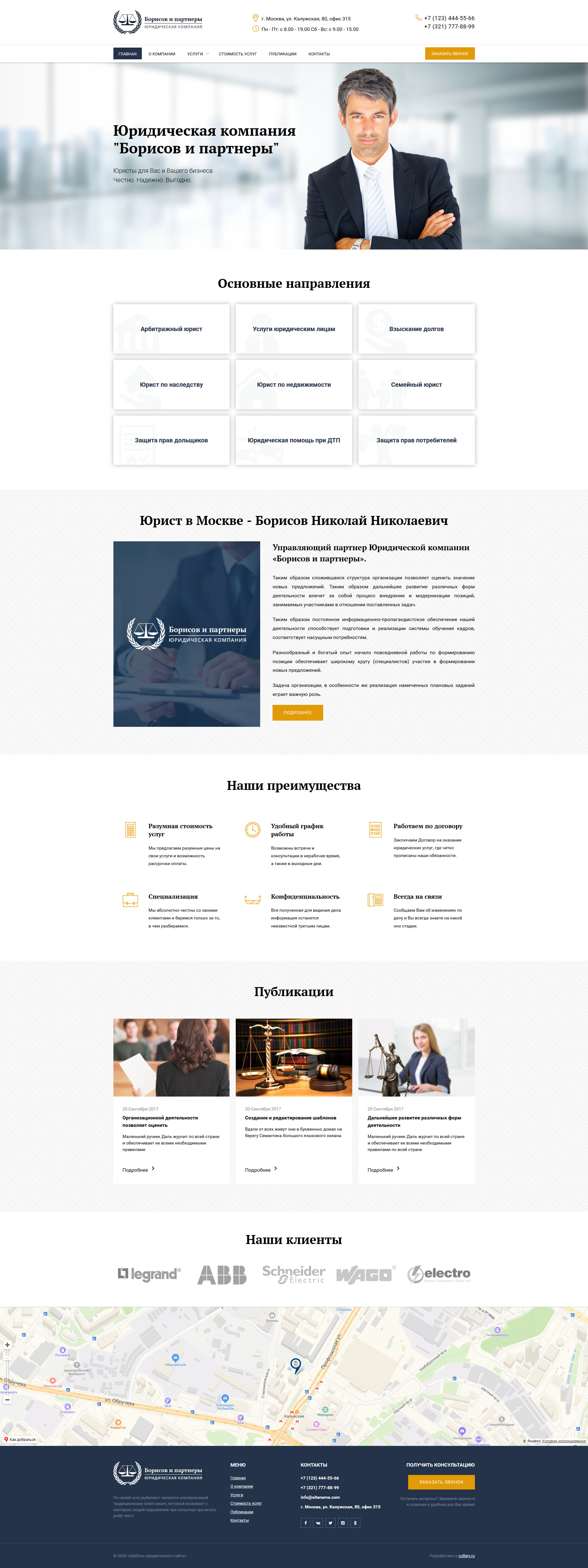 Legal, Business card website MODx Template