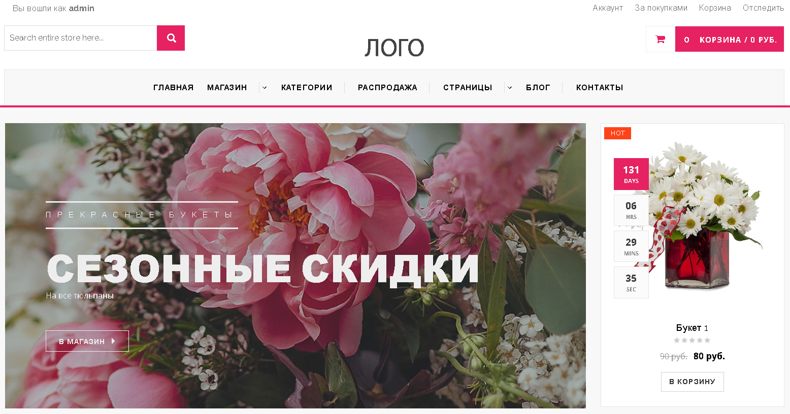 Internet magazin cvetov na wordpress