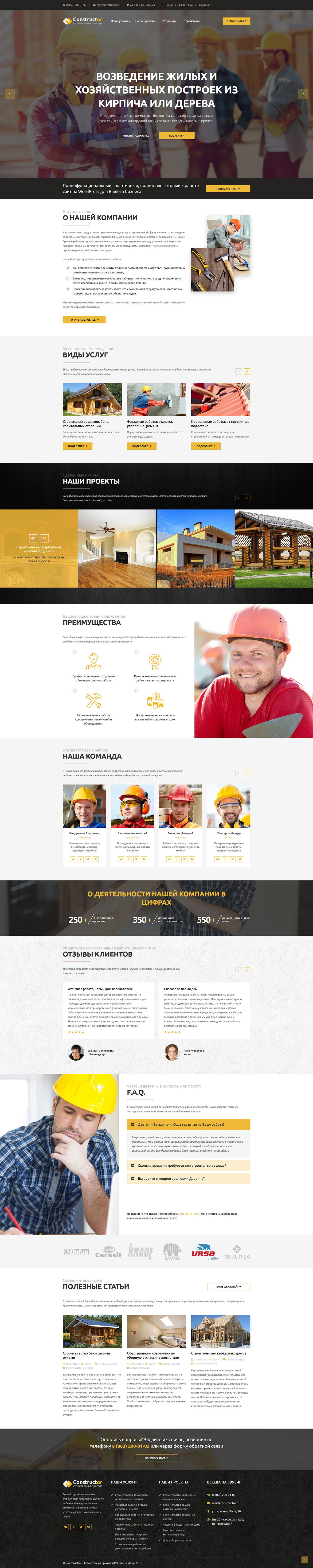 Equipment, Interior design WordPress Template