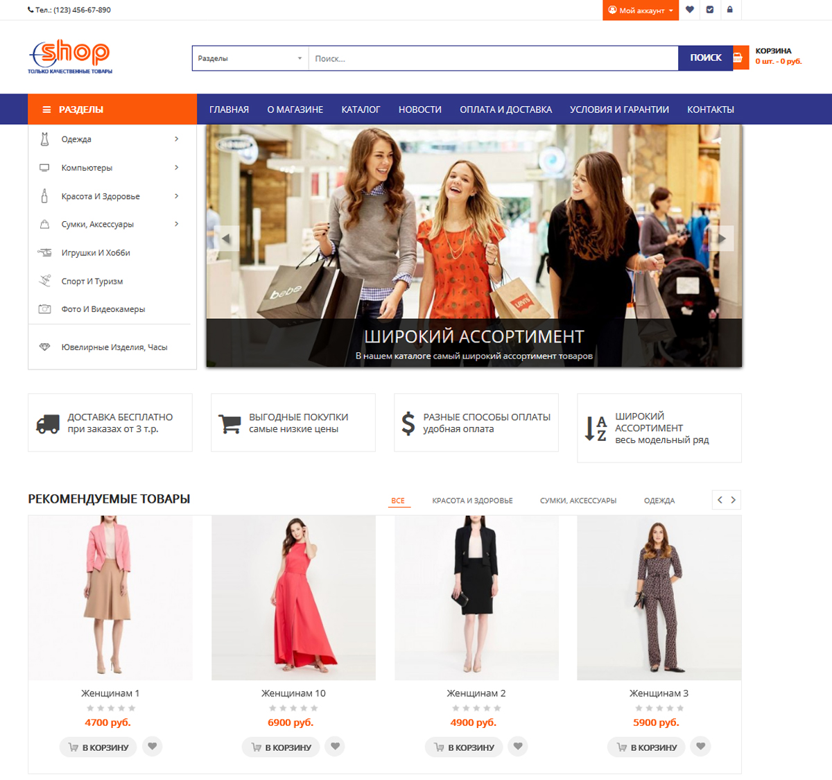 E-commerce, Fashion store JoomShopping Template