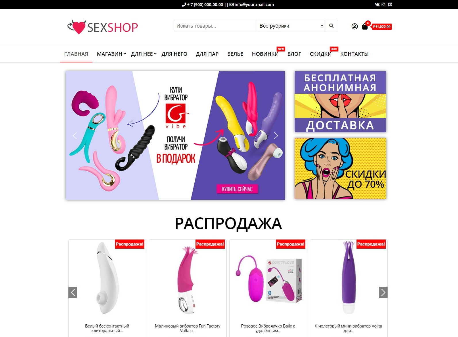Website Online store  sex shop with online delivery sex product