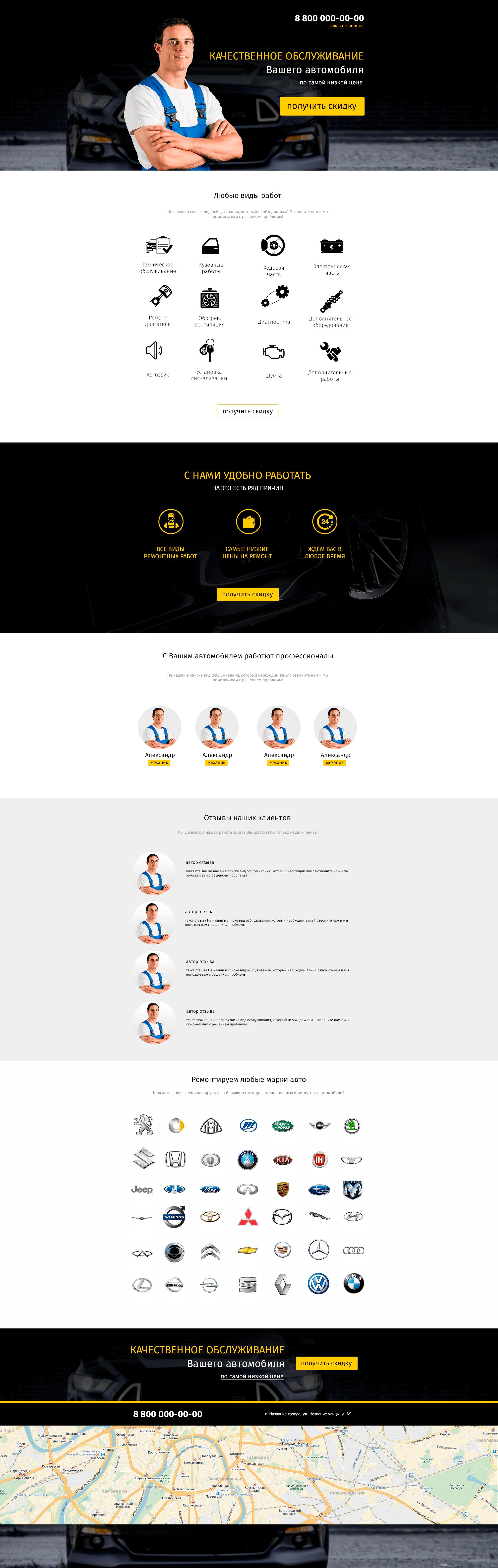 Automotive, Landing page Adobe Muse Template