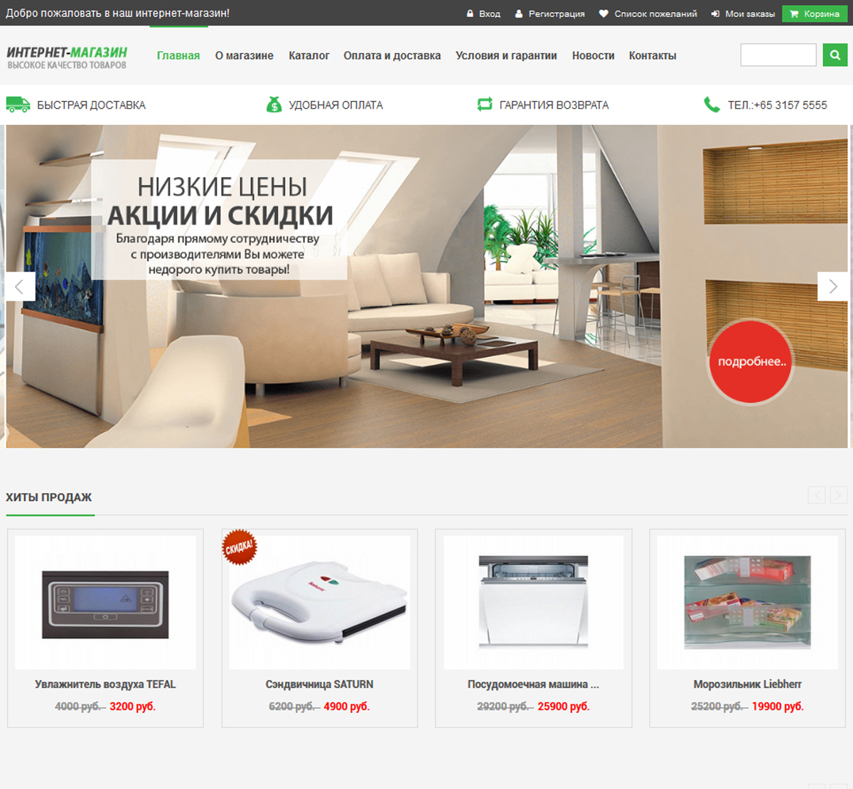 E-commerce, Interior design JoomShopping Template