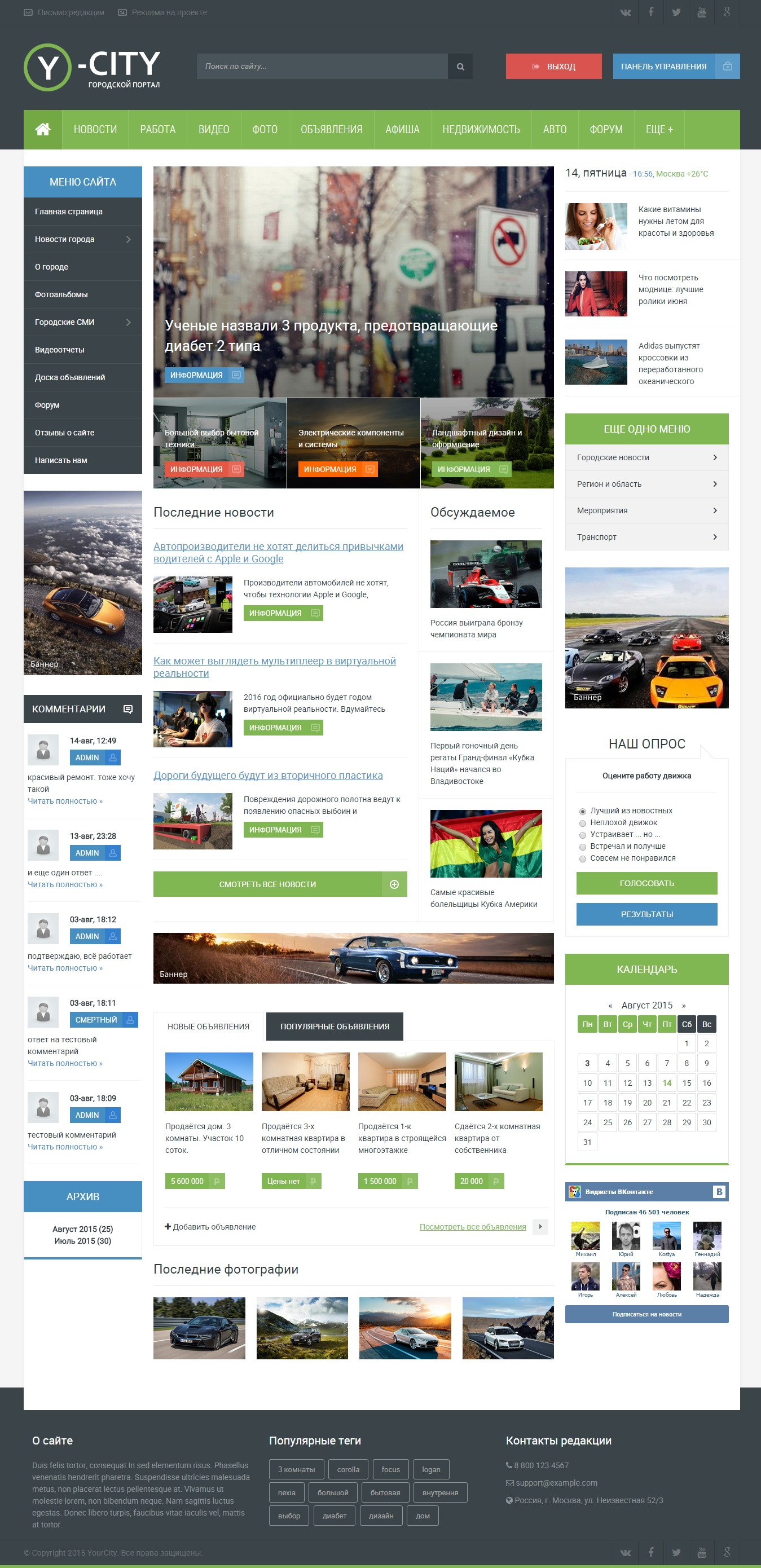 YourCity - template for urban portal for DLE 10.x at a price of 29$