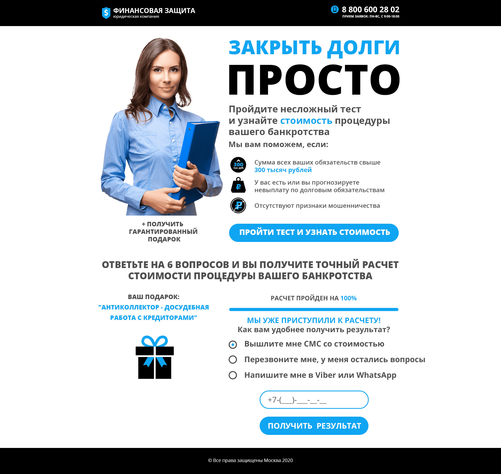 Financial Protection Quiz PSD Template