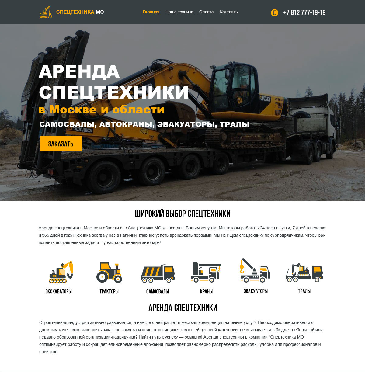 PSD website template for Rent of special equipment