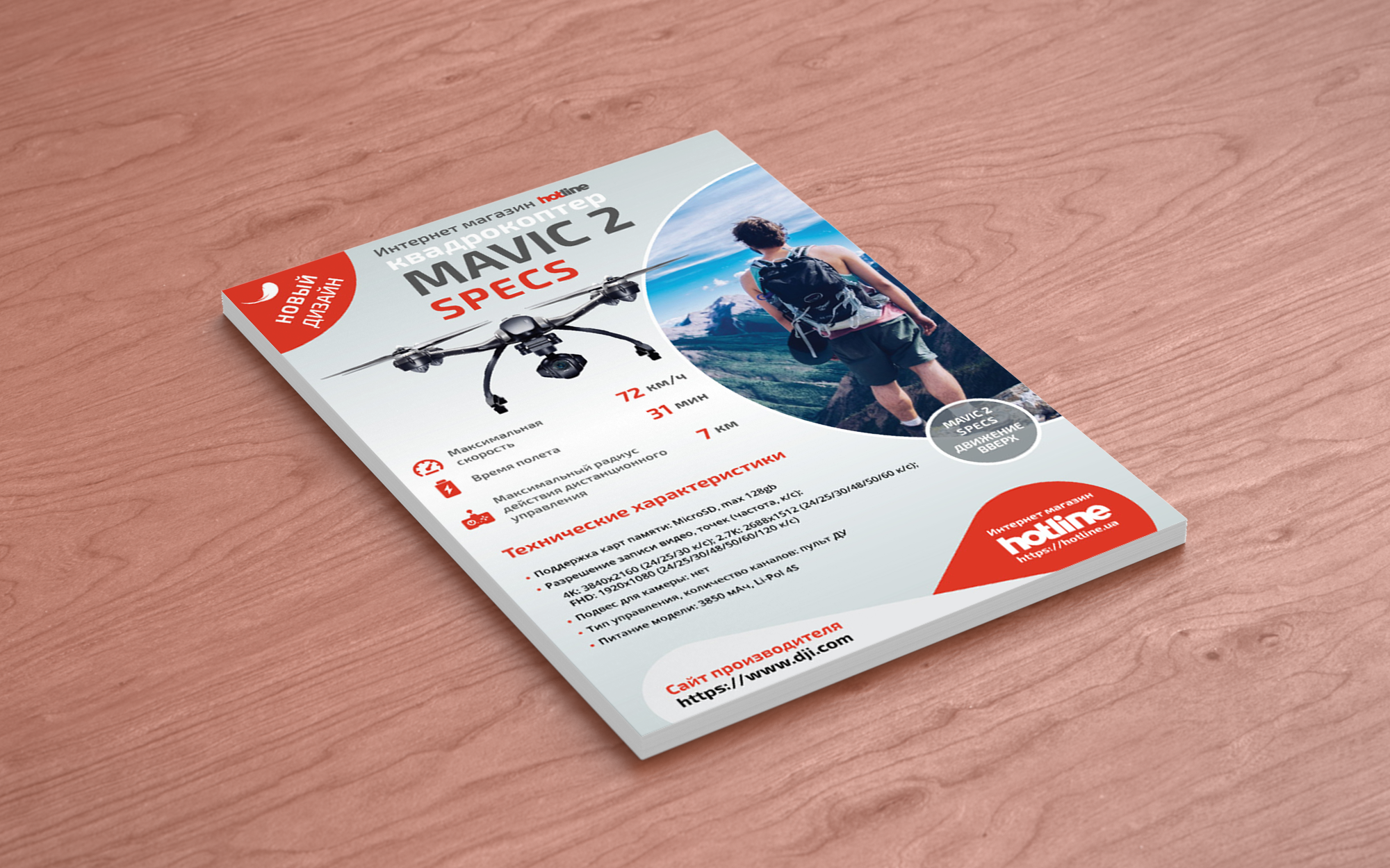 A4 Quadcopters Flyer Template