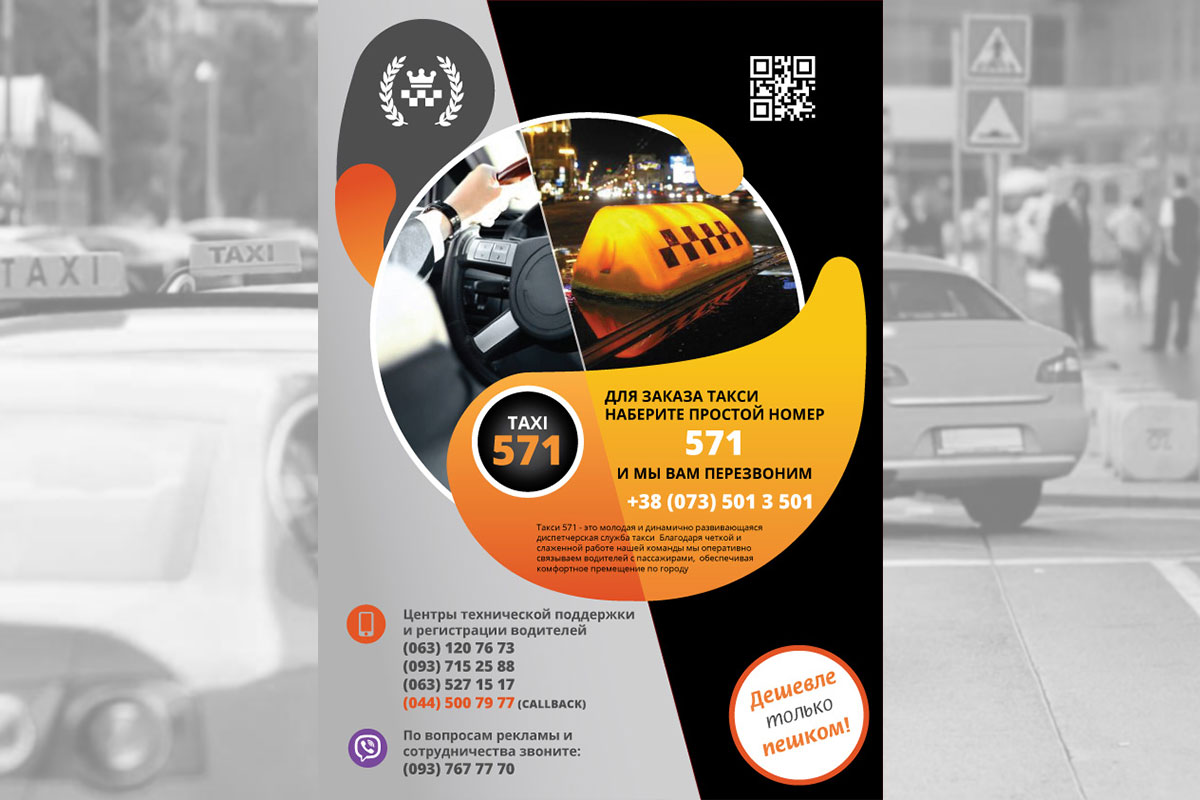 Taxi service A4 flyer template