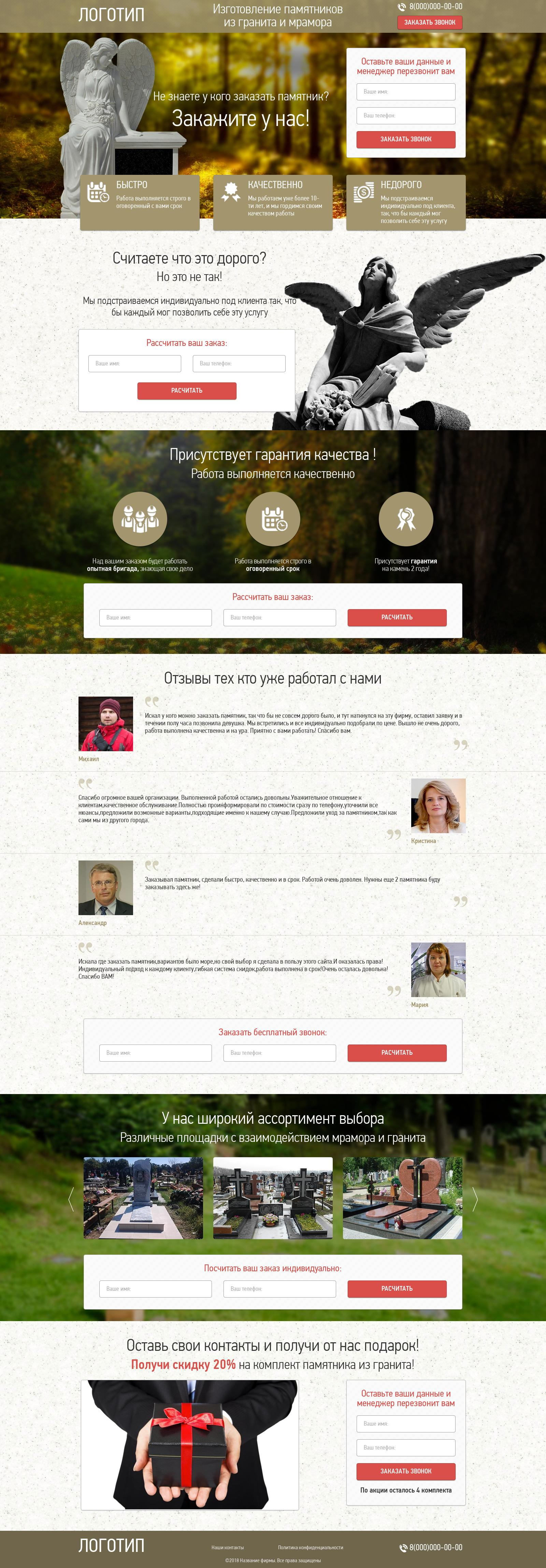 Landing page, Religious topic HTML Template