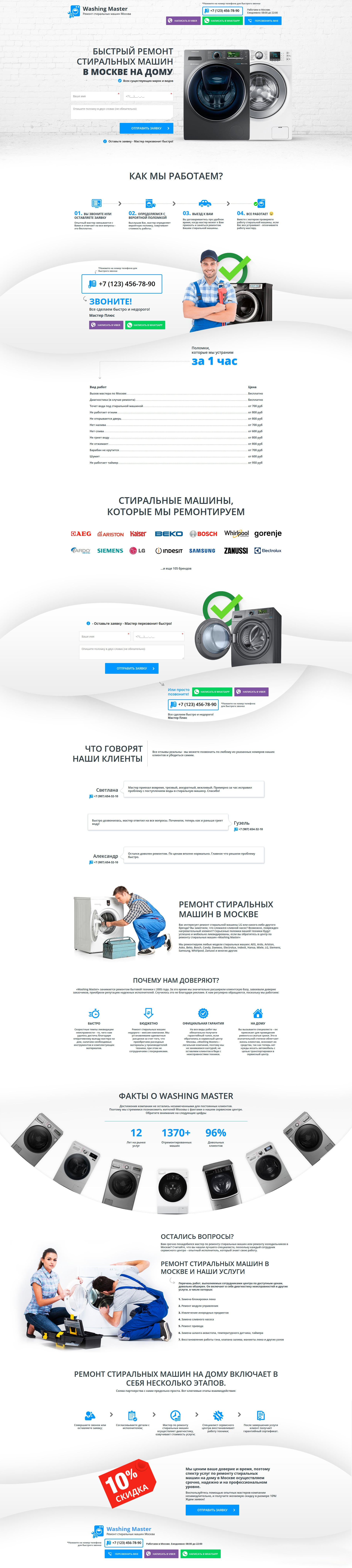 Equipment, Landing page HTML Template