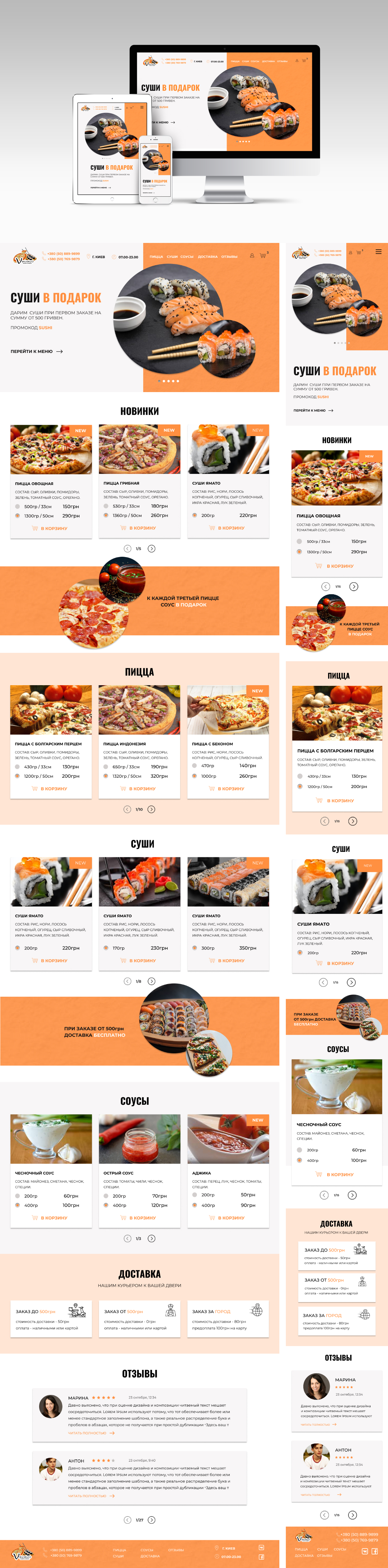 E-commerce, Catering Figma Template