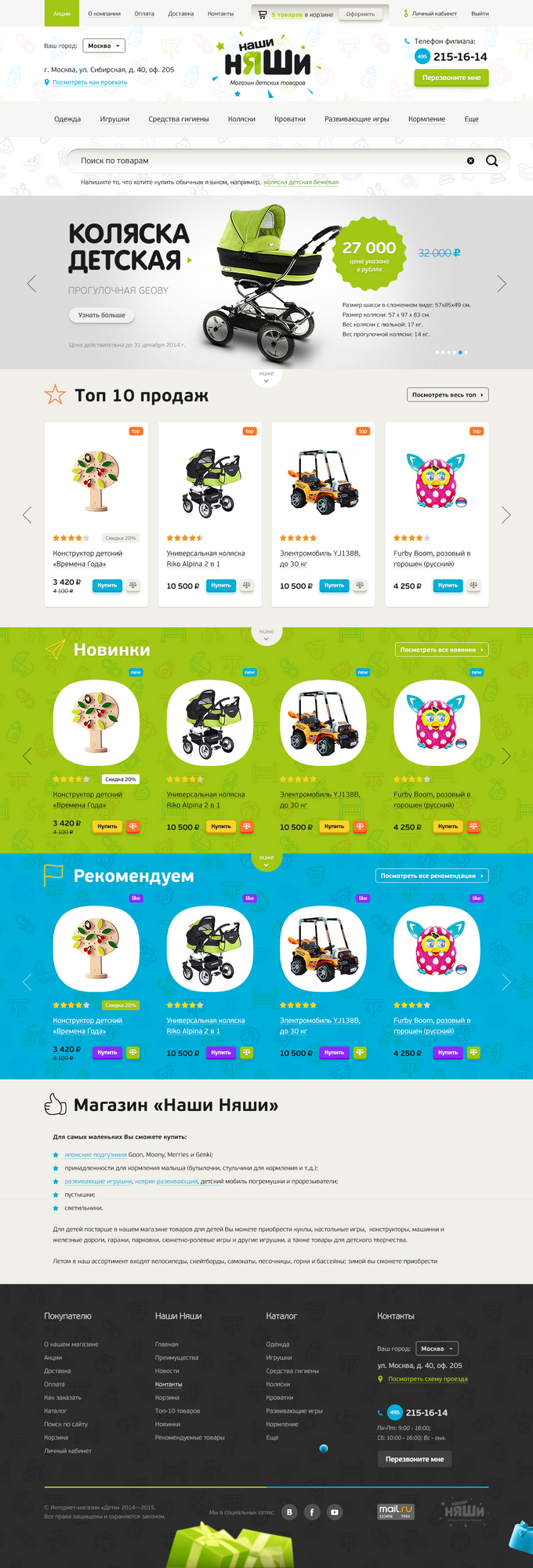Multipurpose Online Store of Children's Products Template