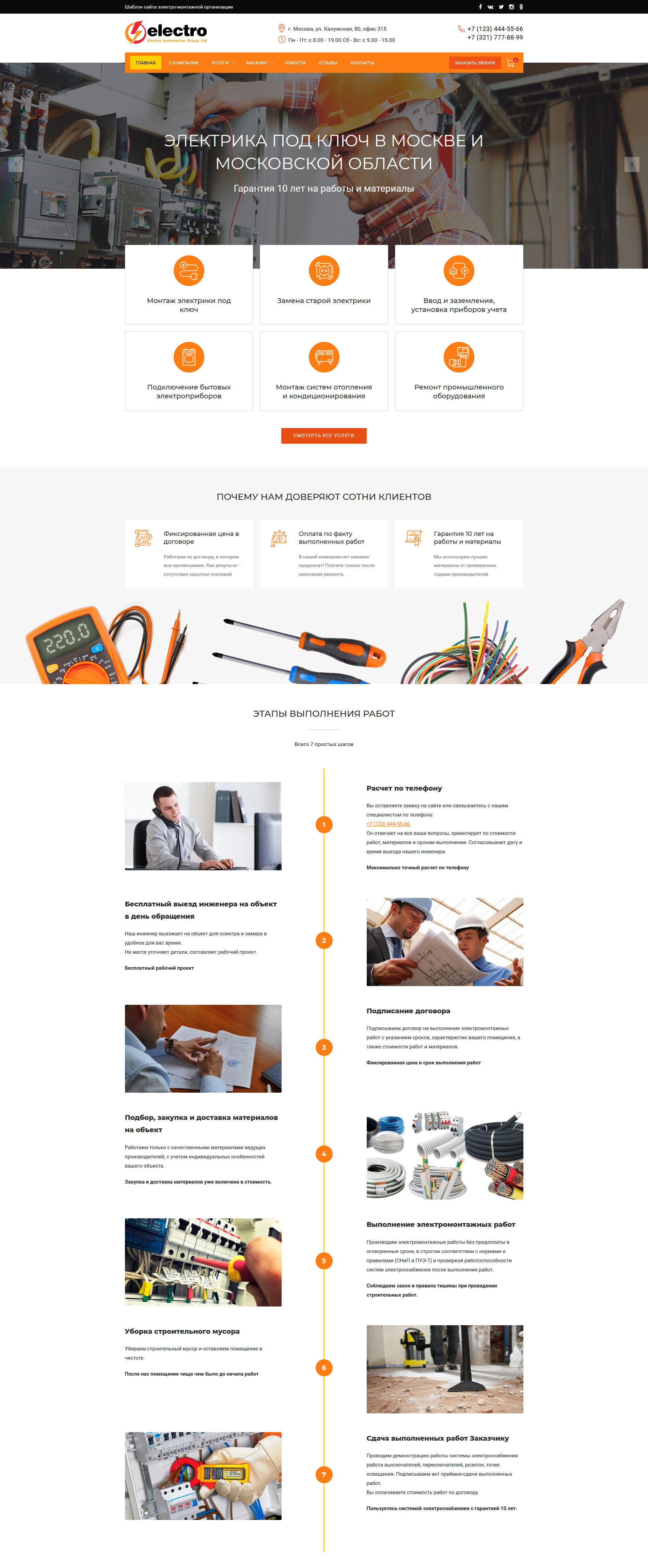 Equipment, e-commerce MODx Template
