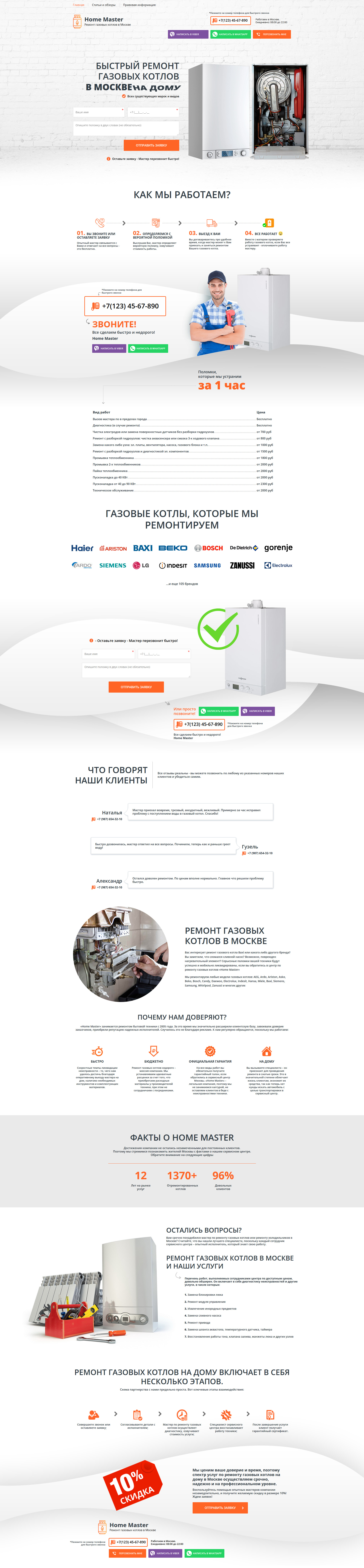 Landing page, Service company MODx Template