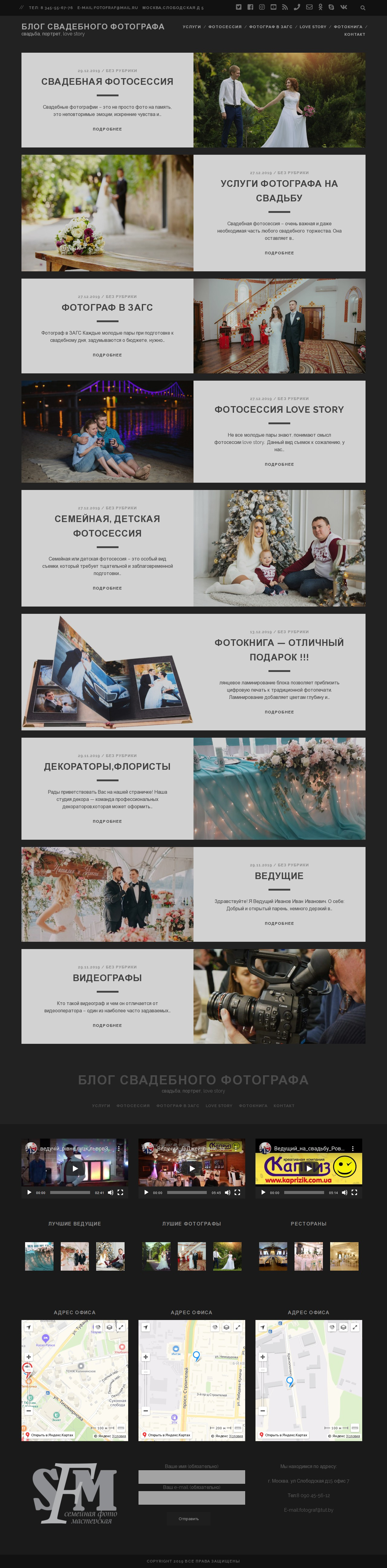 Wordpress Template for Wedding Photographer