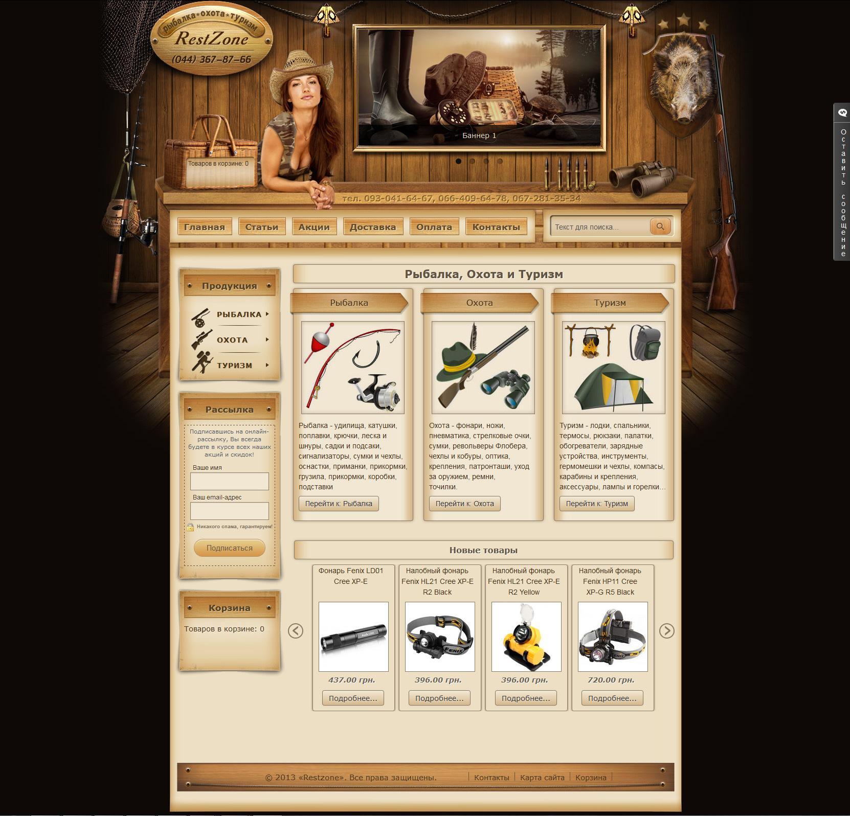 шаблон сайта для рыболовного магазина