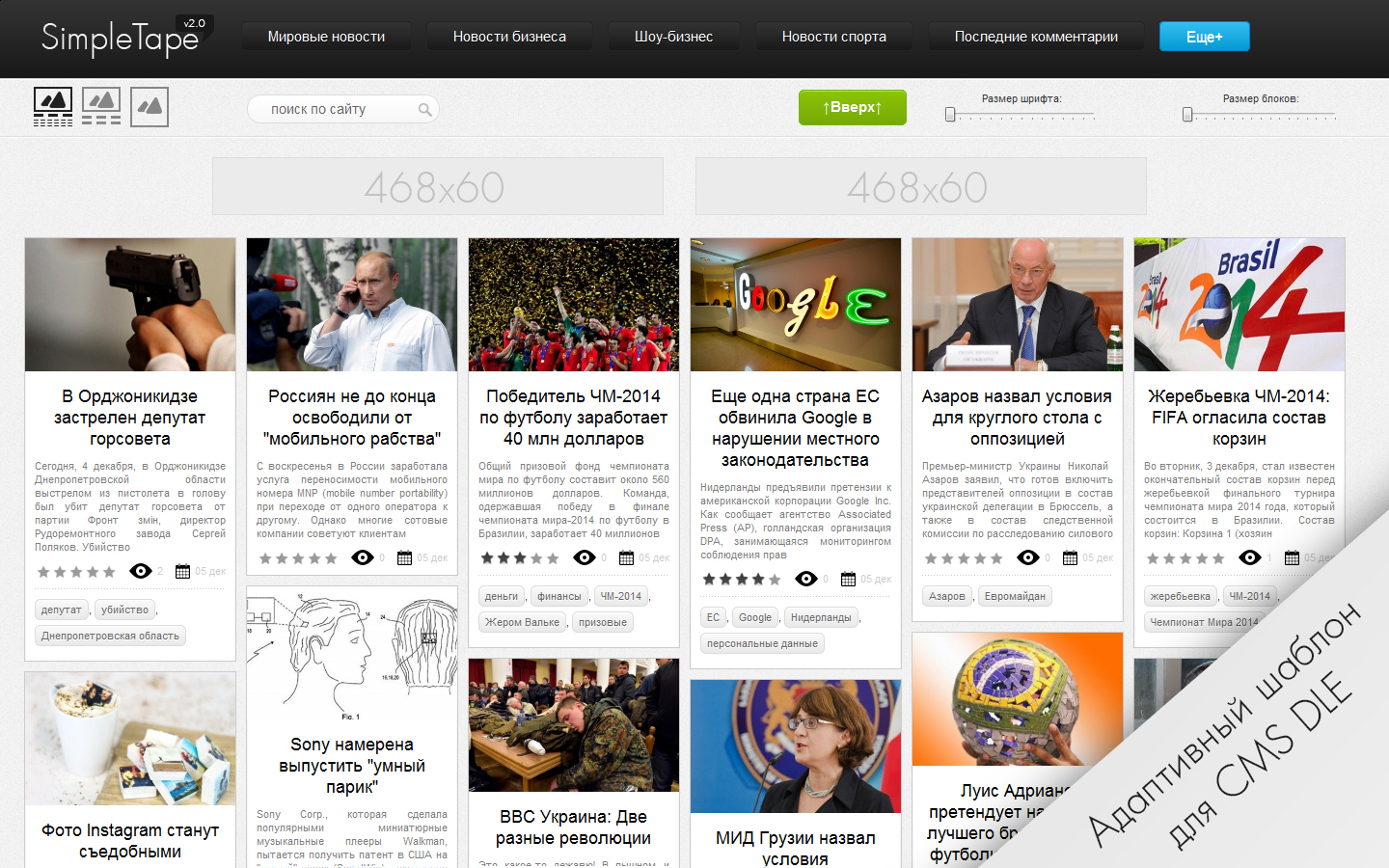 Media website DLE template at a price of 2$