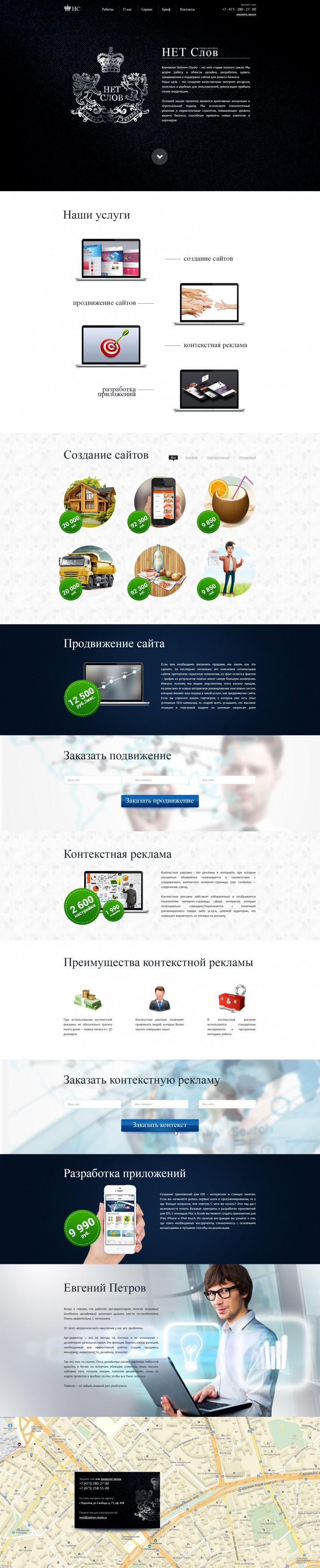 официальном сайте шаблоны лендингов веб студии Николай ВОРОТНИКОВ Константин