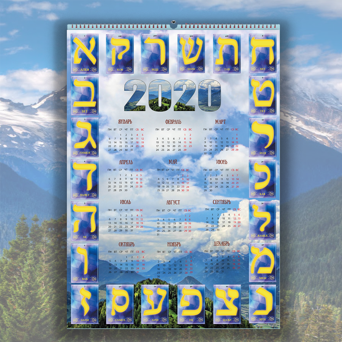 Calendar 2020 for esotericists « Hebrew Letters»