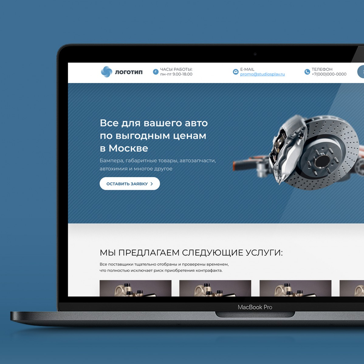 Automotive, Landing page HTML Template