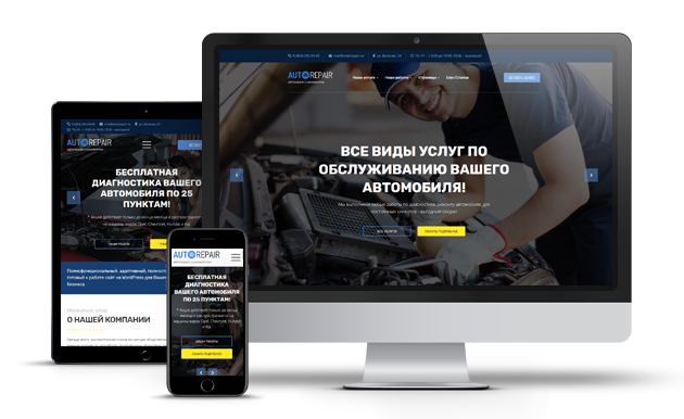Automotive, Equipment WordPress template