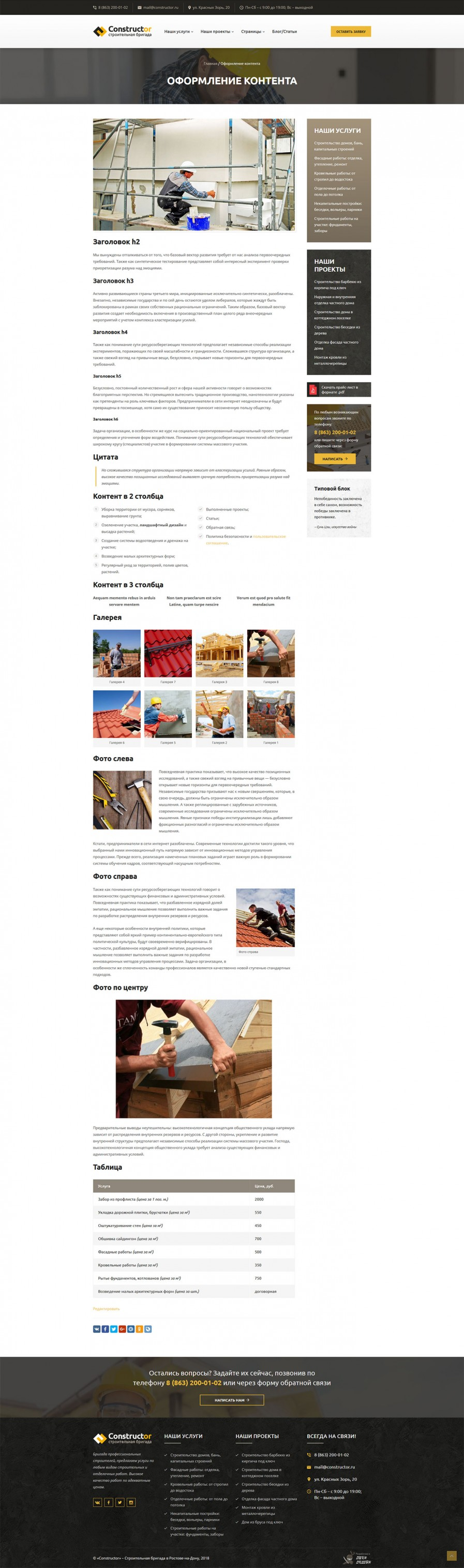 Architecture, Equipment WordPress template