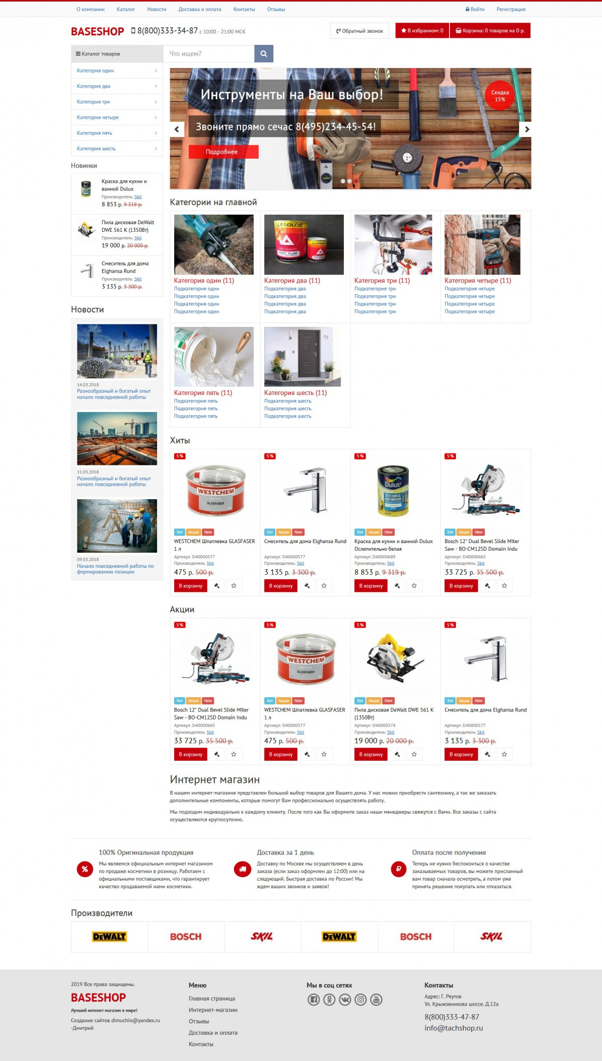 Equipment, e-commerce Diafan Template