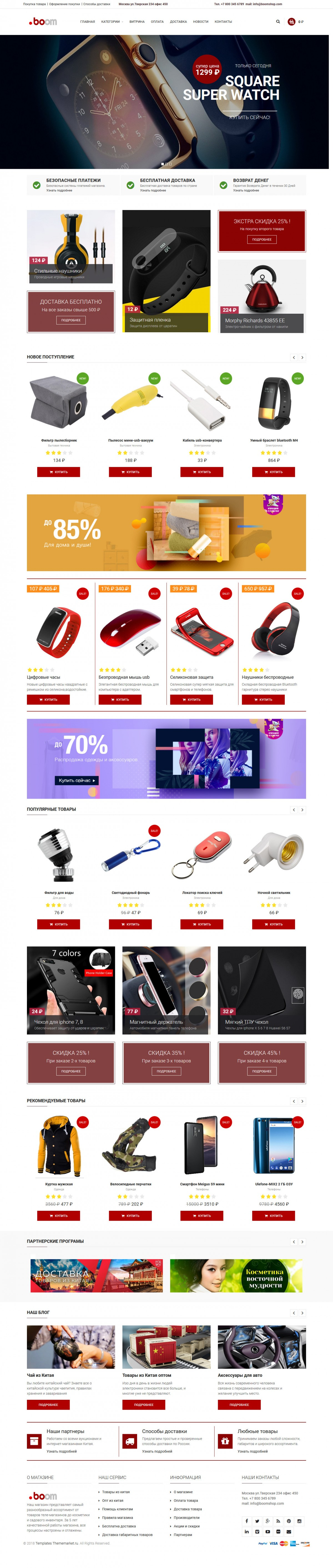 E-commerce DLE Template