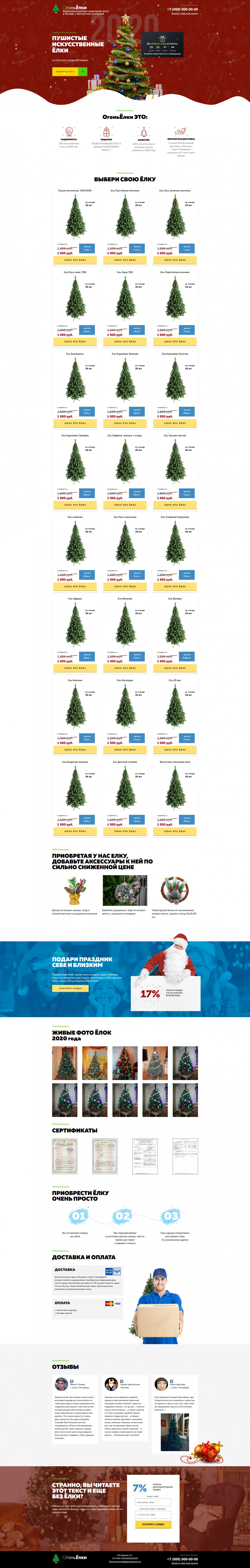 Ready-made website selling Christmas trees