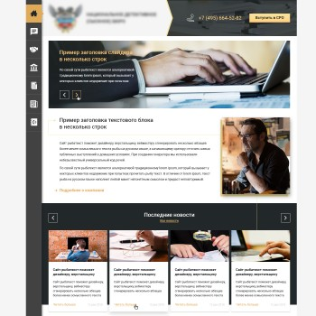 Security, Business PSD template