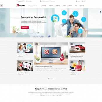 Security, Business 1С-Bitrix template