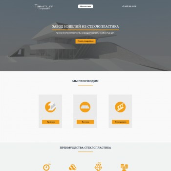 Landing page, Industrial PSD template