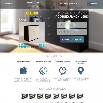 Interior design, Landing page PSD template