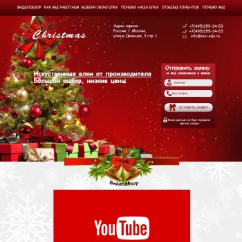 Landing page, Christmas PSD template