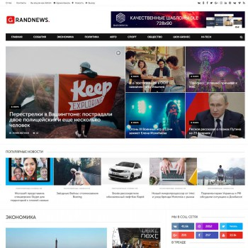 Grand News adaptive news template for DLE 10.x-11.x