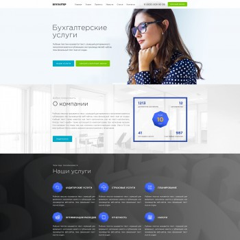 Landing page, Business card website 1С-Bitrix template
