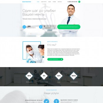 Health, Landing page 1С-Bitrix template