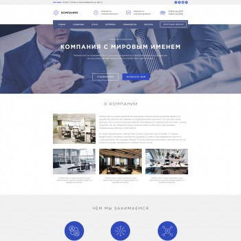 Business, Landing page 1С-Bitrix template