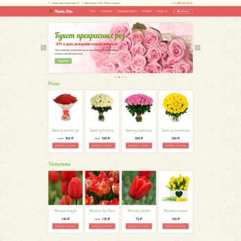 Flowers store template modx
