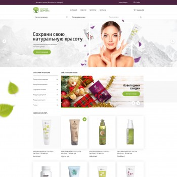 Health, e-commerce PSD template