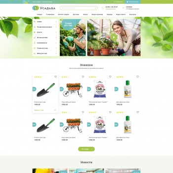 Equipment, e-commerce PSD template