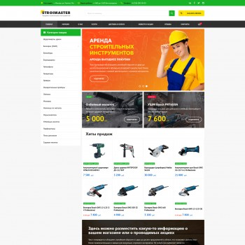 Business, Equipment MODx template