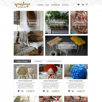 Laconic and stylish site Hand made shop